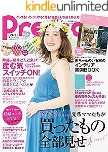 Pre-mo(プレモ) 2018年 05 月夏号 [雑誌]