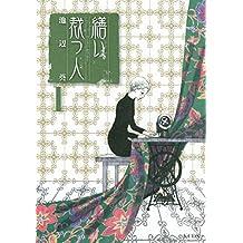 繕い裁つ人(1) (Kissコミックス)