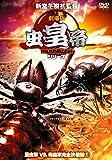 虫皇帝シリーズ 昆虫軍VS.毒蟲軍完全決着版 VOL.2[DVD]