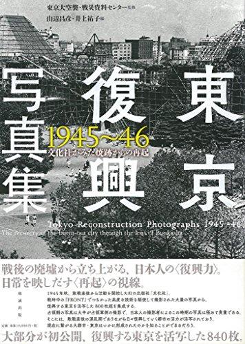 東京復興写真集1945~46 文化社がみた焼跡からの再起