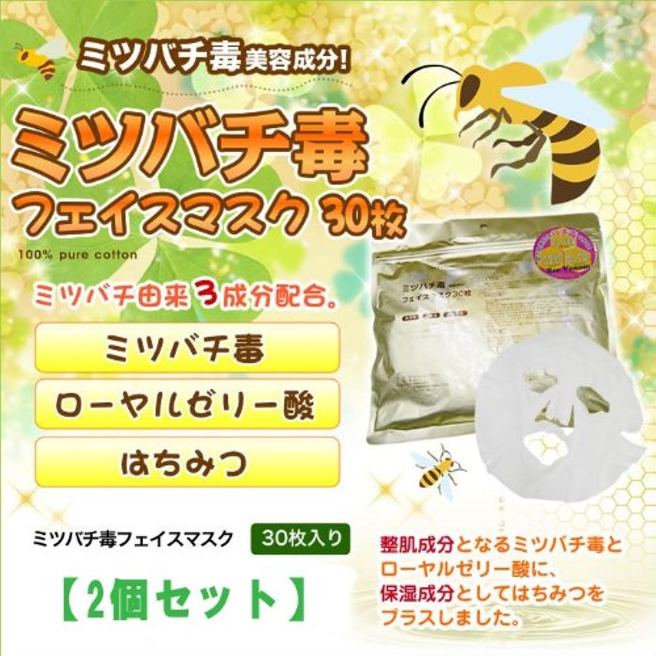 宗教的なノベルティグラムミツバチ毒フェイスマスク30枚入り×2個セット(ミツバチ由来3成分配合美容マスクシートパック)