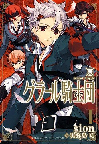 グラール騎士団 1巻 (IDコミックス ZERO-SUMコミックス)の詳細を見る