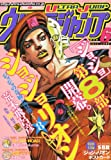 ウルトラジャンプ 2011年 06月号 [雑誌]