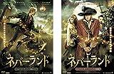 【BD鑑賞】ネバーランド/ピーター・パンと魔法の石&ネバーランド/ピーター・パンとフックの海賊船