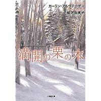 満開の栗の木 (小学館文庫)