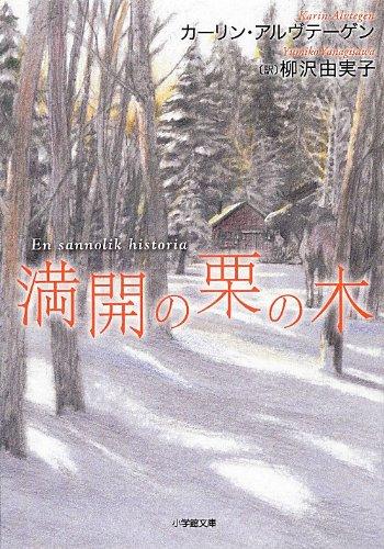 満開の栗の木 (小学館文庫) -