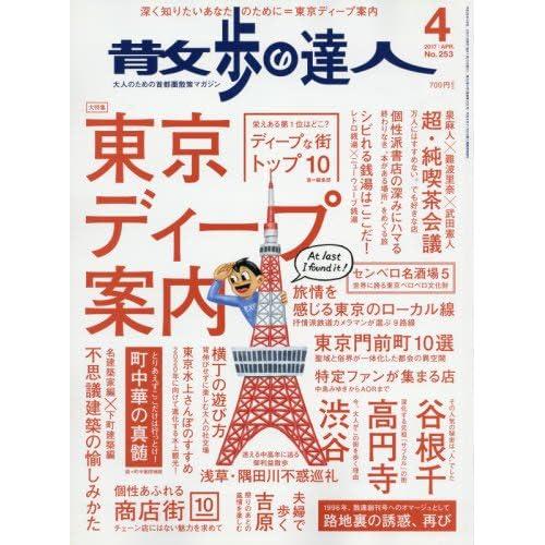 散歩の達人 2017年 04 月号 [雑誌]