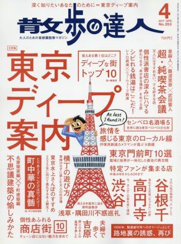 散歩の達人 2017年 04 月号 [雑誌]の詳細を見る