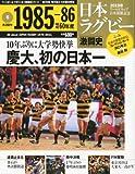 日本ラグビー激闘史 2010年 12/8号 [雑誌]