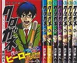 クロガネ コミック 全8巻完結セット (ジャンプコミックス)