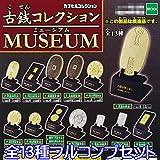 古銭コレクション ミュージアム カプセルコレクション MUSEUM 大判 小判 フィギュア グッズ おもちゃ エポック社(全13種フルコンプセット) (¥ 2,380)