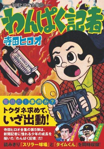 わんぱく記者 (マンガショップシリーズ 351)