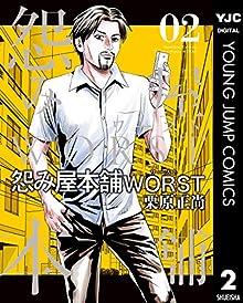 [栗原正尚] 怨み屋本舗WORST 第01-02巻