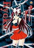 Ryoko ~完全版~ (AXE COMICS)
