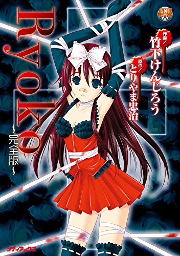 Ryoko ~完全版~ (AXE COMICS) ...