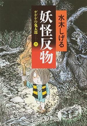 ゲゲゲの鬼太郎 (6) (ちくま文庫)