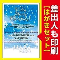 【差出人印刷込み 50枚】 クリスマスカード XS-70 ハガキ 印刷 Xmasカード 葉書
