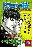 ドラゴン桜 受験の王道編 (講談社プラチナコミックス)