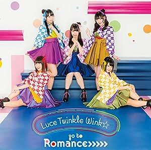 go to Romance>>>>>(初回限定盤CD+DVD)TVアニメ(うらら迷路帖)エンディングテーマ