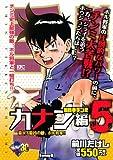 新鉄拳チンミ カナン編(5) (プラチナコミックス)