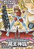 聖闘士星矢THE LOST CANVAS冥王神話 友情散華編2 (秋田トップコミックスW)