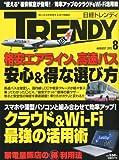 日経 TRENDY (トレンディ) 2012年 08月号 [雑誌]