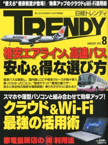 日経 TRENDY (トレンディ) 2012年 08月号 [雑誌]の詳細を見る