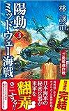 陽動ミッドウェー海戦(3) ガ島奪還作戦 (ヴィクトリーノベルス)