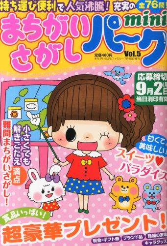 まちがいさがしパークmini (ミニ) Vol.5 2013年 07月号 [雑誌]