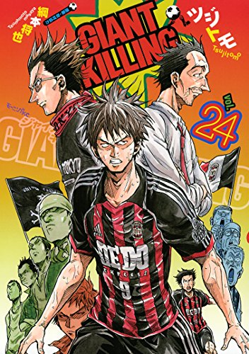 GIANT KILLING(24) (モーニングコミックス)