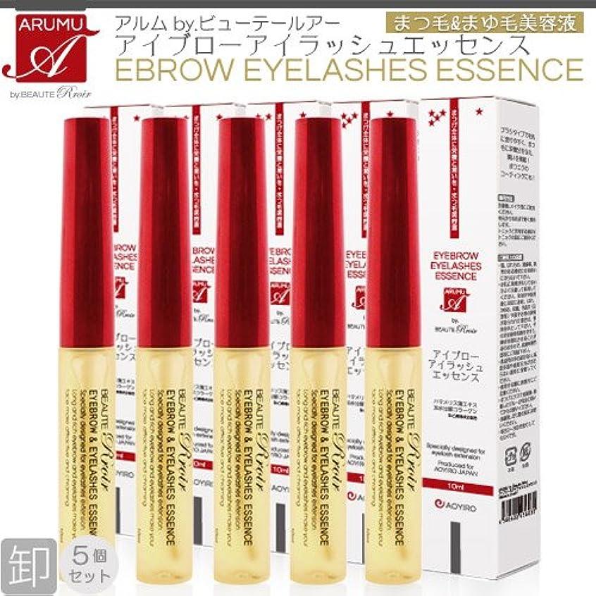 調和でも流行まつげエッセンス(5個セット)(赤蓋、ブラシタイプ)[アルム by.ビューテールアー]、まつげ、美容液、まつ毛、エッセンス、まつエク、睫毛、マスカラ、美睫毛、コーティング剤、トリートメント