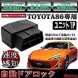 【1年保証】OBD2 車速連動 オート ドアロックシステム トヨタ86 ZN6 スバル BRZ ZC6 オートドアロック OBD