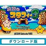 伝説のスタフィー3 【Wii Uで遊べる ゲームボーイアドバンスソフト】 [オンラインコード]