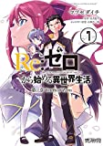 Re:ゼロから始める異世界生活 第三章 Truth of Zero 7 (MFコミックス アライブシリーズ)