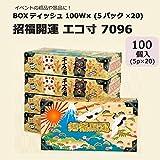イベントの粗品や景品に! BOXティッシュ100W× (5パック×20) 招福開運 エコ寸 7096
