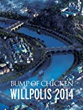 BUMP OF CHICKEN WILLPOLIS 2014(初回限定盤) [Blu-ray]/