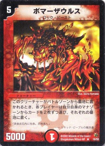 デュエルマスターズ 《ボマーザウルス》 DM02-016-R 【クリーチャー】