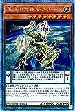 天空の女神 ジュノー エクストラシークレットレア 遊戯王 エクストラパック2017 ep17-jp053