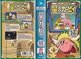 星のカービィ 3rdシリーズ  Vol.14 (通巻28巻) [VHS]
