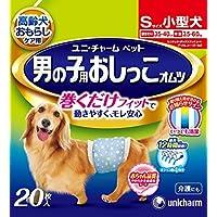 男の子用おしっこオムツ Sサイズ 小型犬 20枚×2個セット (まとめ買い)