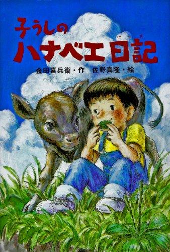 子うしのハナベエ日記 (ひくまの出版創作童話―つむじかぜシリーズ)の詳細を見る