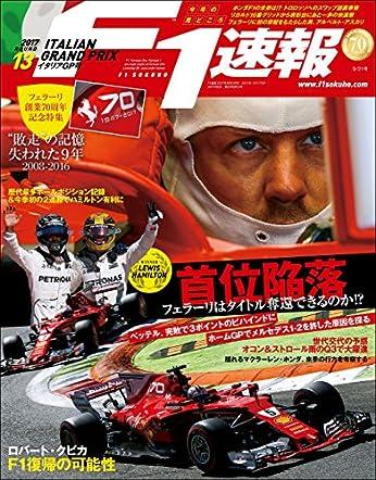 F1 (エフワン) 速報 2017 Rd (ラウンド) 13 イタリアGP (グランプリ) 号 [雑誌] F1速報
