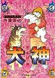 犬神(2) (アフタヌーンKC)