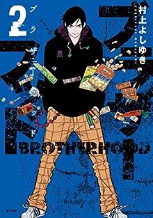 [村上 よしゆき] ブラザーフッド 第01-02巻
