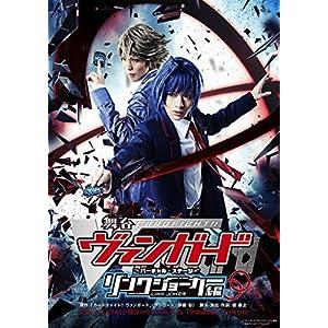 舞台「カードファイト!! ヴァンガード」~バーチャル・ステージ~ リンクジョーカー編 [DVD]