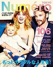 Numero TOKYO(ヌメロトウキョウ) 2017 年 05月号 [雑誌] (デジタル雑誌)