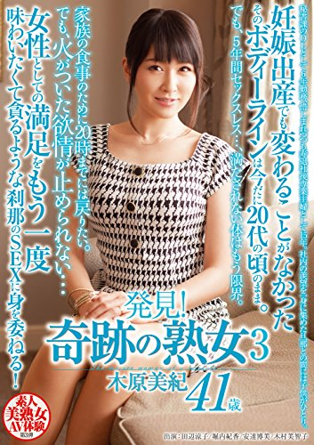 発見! 奇跡の熟女3 [DVD]