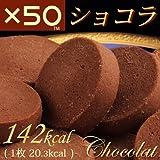 豆乳おからマンナンファイバークッキー【お試し】【訳あり】 (ショコラ)