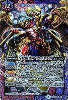 バトルスピリッツ 五賢龍帝アウレリウス(Xレア)/十二神皇編 第2章/シングルカード BS36-X01