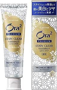 Ora2(オーラツー)プレミアム スティンクリアペースト プレミアムミント 100g (医薬部外品)